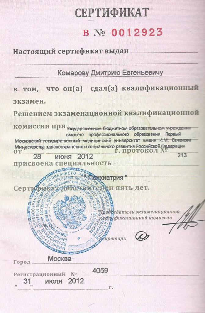 Сертификат специализации по психиатрии