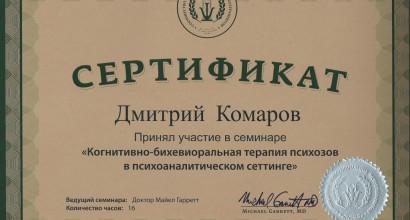 Сертификат 5
